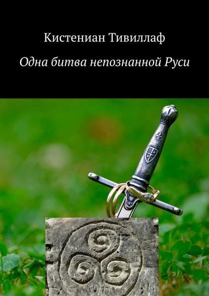 Обложка «Одна битва непознаннойРуси»