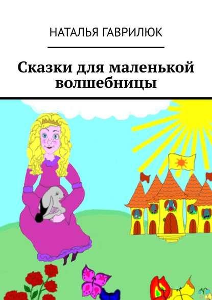 Обложка «Сказки для маленькой волшебницы»