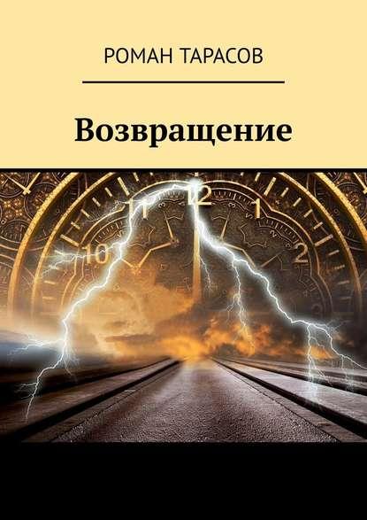 Обложка «Возвращение»
