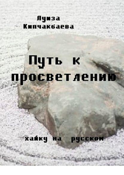 Обложка «Путь кпросветлению»