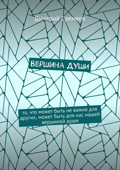 Обложка «ВершинаДУШИ. То, что может быть неважно для других, может быть для нас нашей вершинойдуши»