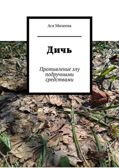 Обложка «Дичь. Противление злу подручными средствами»