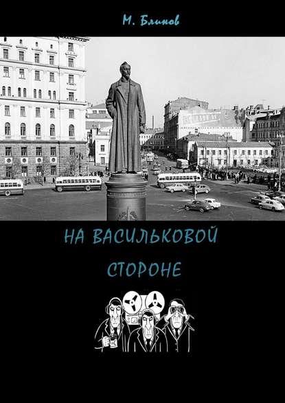 Обложка «Навасильковой стороне»
