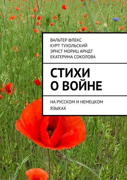 Обложка «Стихи овойне. На русском и немецком языках»