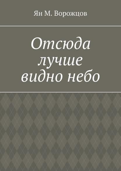 Обложка «Отсюда лучше виднонебо»