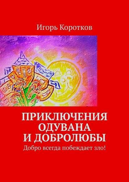 Обложка «Приключения Одувана иДобролюбы»