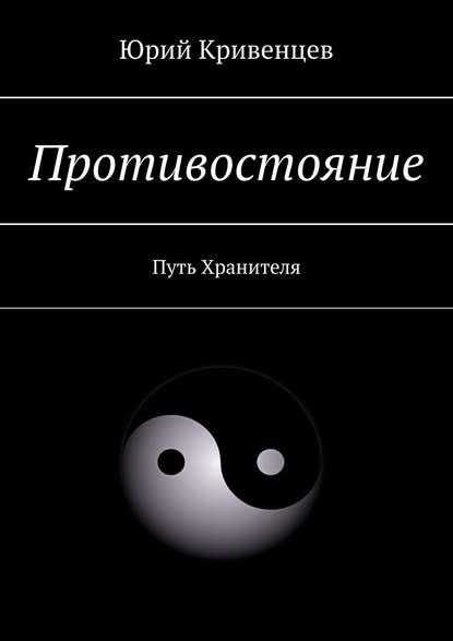 Обложка «Противостояние. Путь Хранителя»