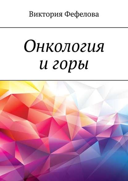 Обложка «Онкология игоры»
