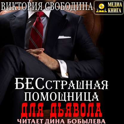Обложка «Бесстрашная помощница для дьявола»