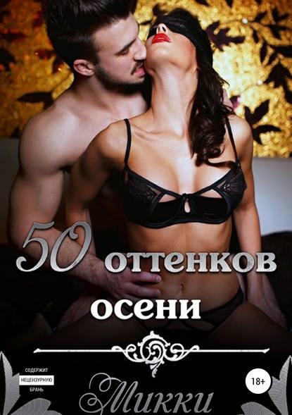 Обложка «Пятьдесят оттенков осени»