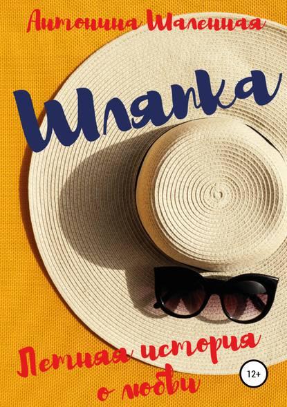 Обложка «Шляпка: летняя история о любви»