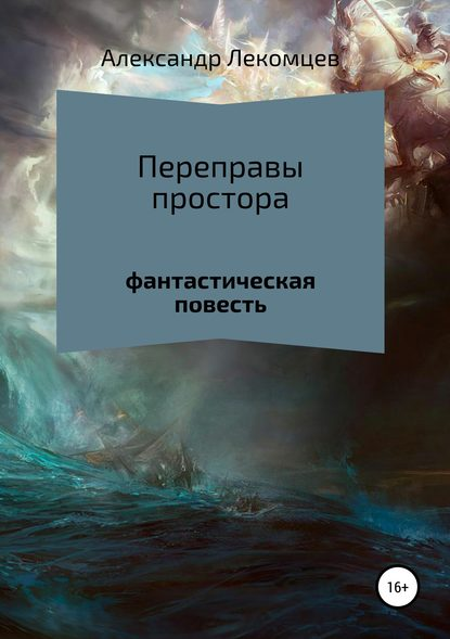 Обложка «Переправы простора»