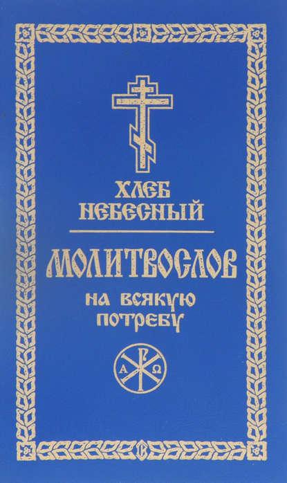 Обложка «Хлеб небесный. Молитвослов на всякую потребу»