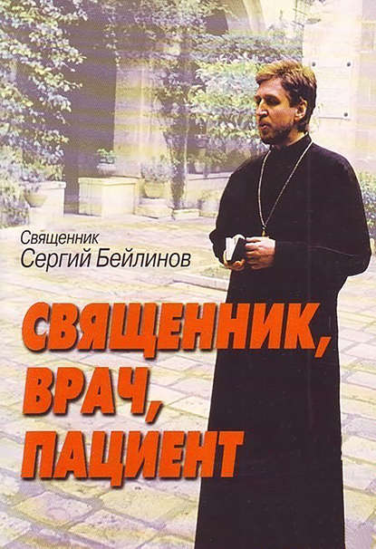 Обложка «Священник, врач, пациент»