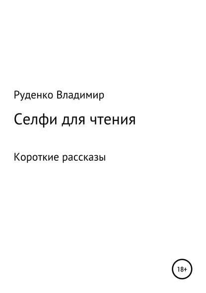 Обложка «Селфи для чтения»