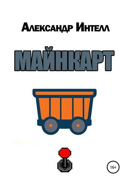 Обложка «Майнкарт»