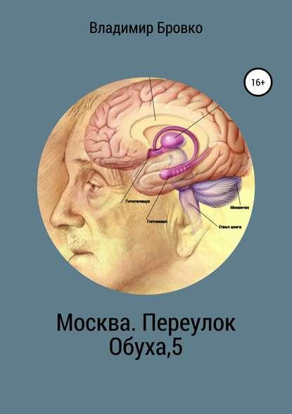 Обложка «Москва. Переулок Обуха, 5»
