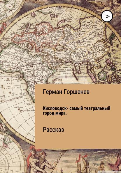 Обложка «Кисловодск – самый театральный город мира»