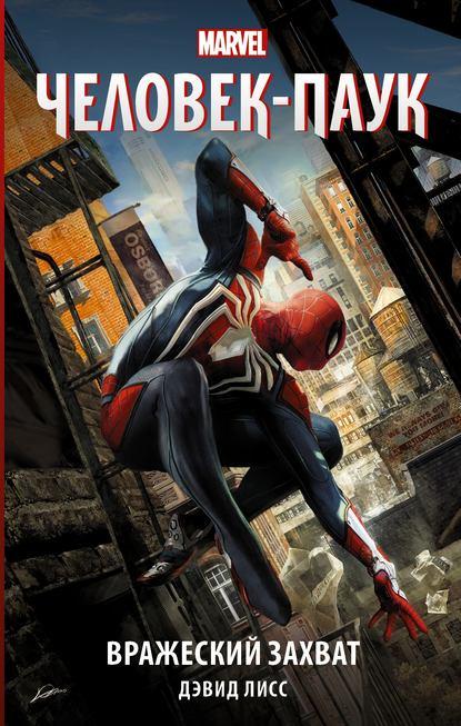 Обложка «Человек- Паук. Вражеский захват»
