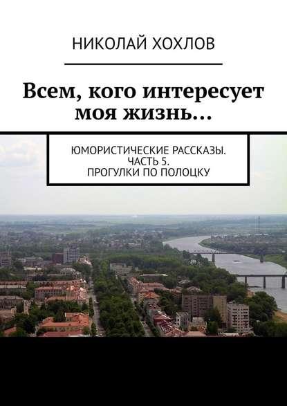 Обложка «Всем, кого интересует моя жизнь…»