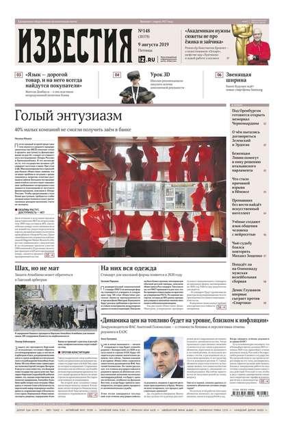Обложка «Известия 148-2019»