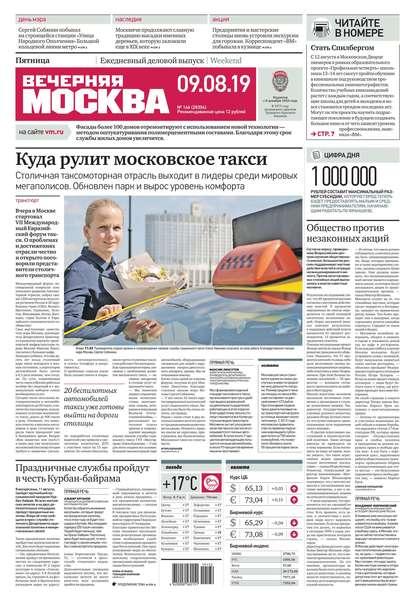 Обложка «Вечерняя Москва 146-2019»