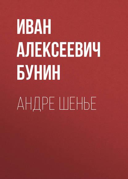 Обложка «Андре Шенье»