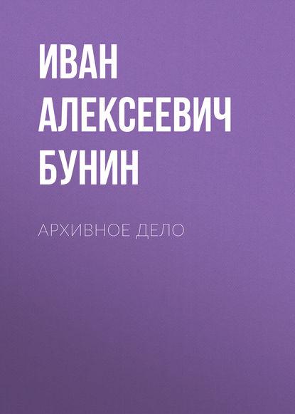 Обложка «Архивное дело»