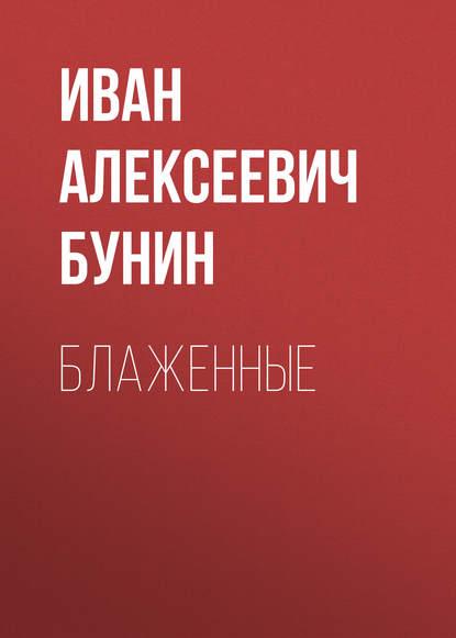Обложка «Блаженные»
