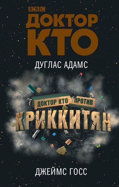 Обложка «Доктор Кто против Криккитян»