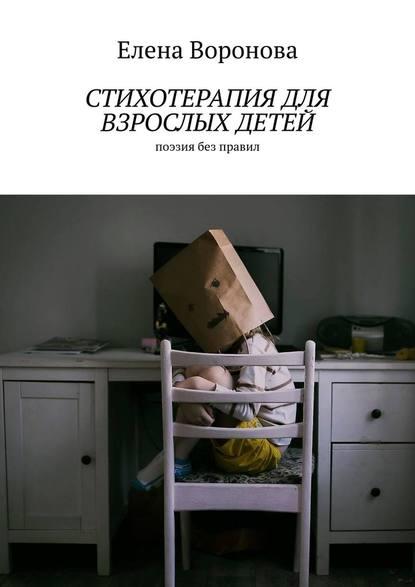 Обложка «Стихотерапия для взрослых детей. Поэзия без правил»