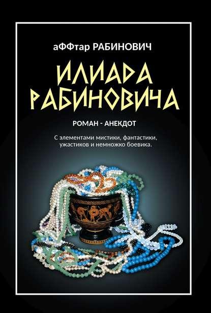 Обложка «Илиада Рабиновича»