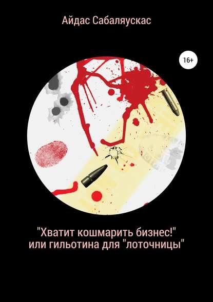 Обложка ««Хватит кошмарить бизнес!», или Гильотина для «лоточницы»»