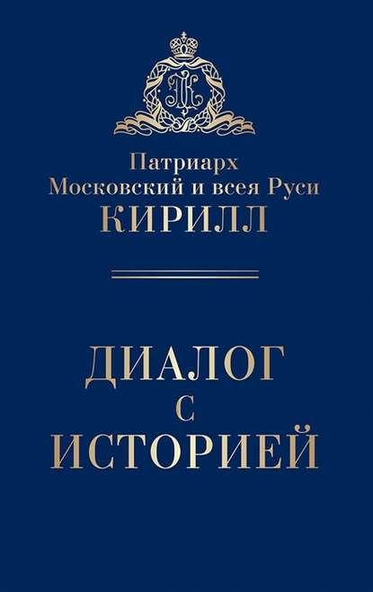 Обложка «Диалог с историей (сборник)»
