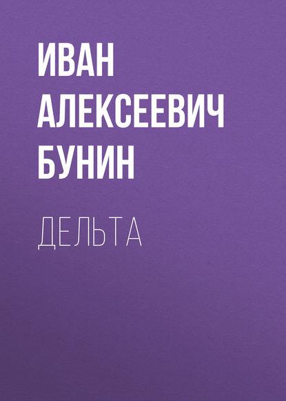 Обложка «Дельта»