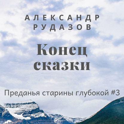 Обложка «Конец сказки»