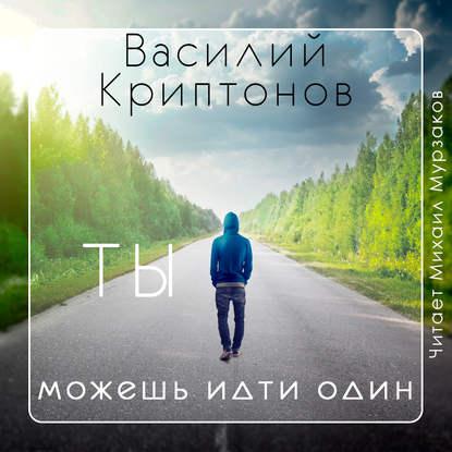 Обложка «Ты можешь идти один»
