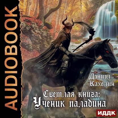 Обложка «Светлая книга: Ученик паладина»