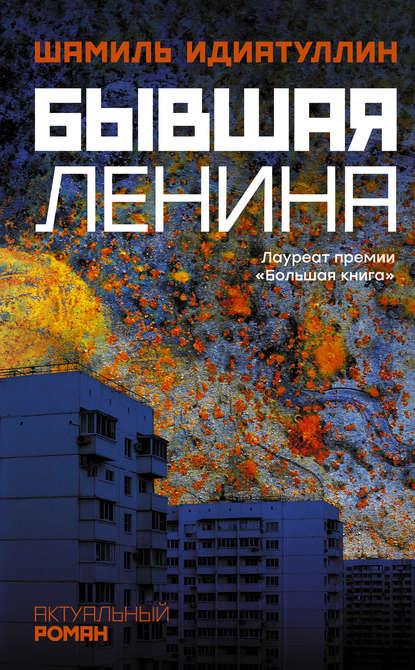 Обложка «Бывшая Ленина»