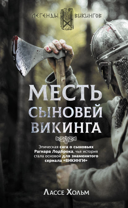 Обложка «Месть сыновей викинга»