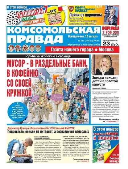 Обложка «Комсомольская Правда. Москва 88п-2019»
