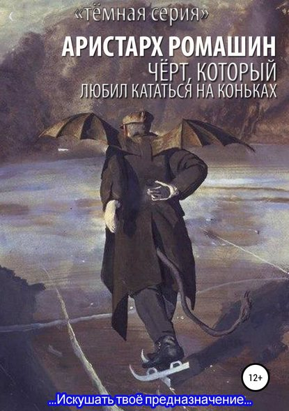 Обложка «Чёрт, который любил кататься на коньках»