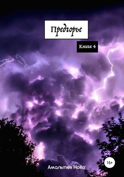 Обложка «Предгорье IV»