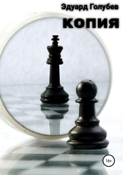 Обложка «Копия»
