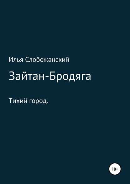 Обложка «Зайтан-Бродяга»