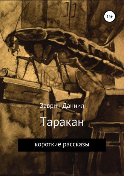 Обложка «Таракан»
