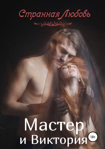 Обложка «Мастер и Виктория»