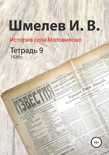Обложка «История села Мотовилово. Тетрадь 9 (1926 г.)»