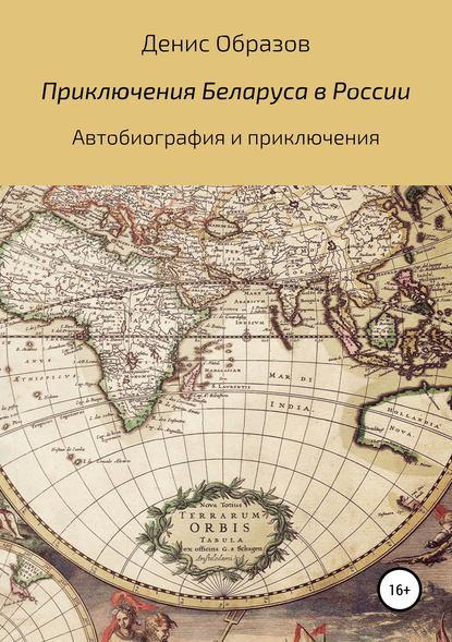 Обложка «Приключения Беларуса в России»