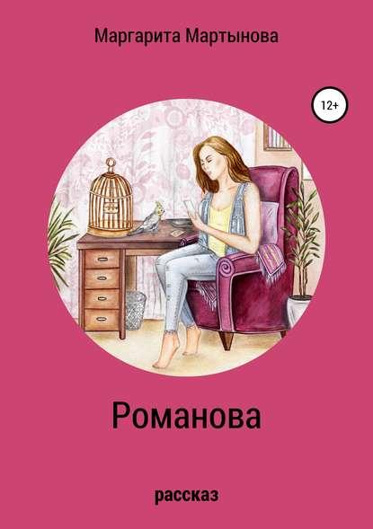 Обложка «Романова»
